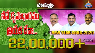 2020 HOSANNA MINISTRIES NEW YEAR SONG - KRUPADHARAMU || కృపాధారము..[OFFICIAL SONG]