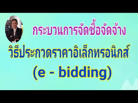 การจัดซื้อจัดจ้างด้วยวิธีประกวดราคาอิเล็กทรอนิกส์ (ebidding)