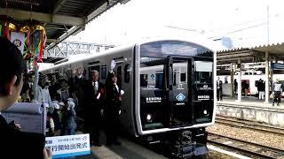 【香椎線】819系300番台DENCHA運行開始出発式!!