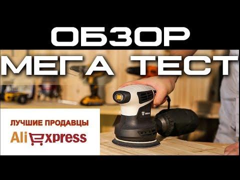 Инструмент из китая с алиэкспресс - Эксцентриковая шлифовальная машина DEKO на ALIEXPRESS