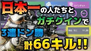 【荒野行動】驚異の計66キル?! 日本一の選手たちと3連続ドン勝!!