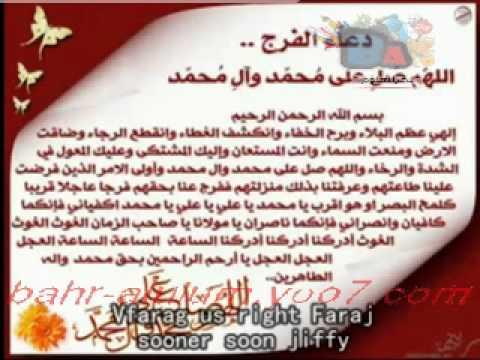 Doaa Farag As Ncaa Bahr Al Ulum Forum دعاء الفرج مترجم الى الانكليزي Youtube