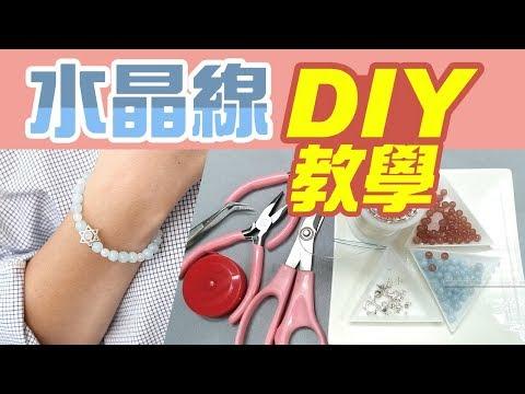 水晶線 最完整的【串珠DIY教學】包含打結.彈力線換線