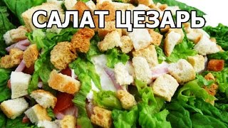 Салат цезарь. Рецепт салата от Ивана!