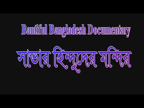 সাভার হিন্দুদের মন্দির   Beautiful Bangladesh Documentary   Savar Upazila   Badhon Multimedia