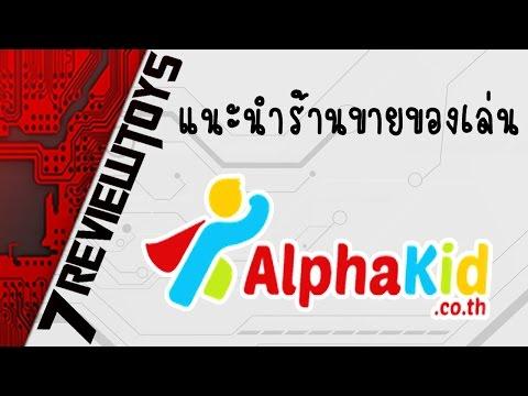แนะนำร้านขายของเล่น Alphakid 【7reviewtoys】