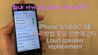 iphone 5s/ SE 스피커 교체 / Loud sp…