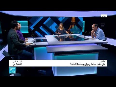 تونس: هل دقت ساعة رحيل يوسف الشاهد؟  - نشر قبل 32 دقيقة