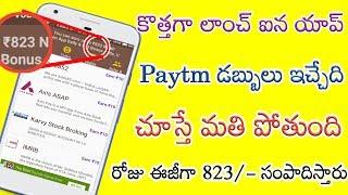 Best money  Android app || how to earn Paytm cash in Telugu || best money making app