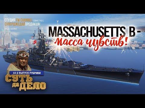 Massachusetts B - масса чувств (обзор линкора + бои) / World of Warships