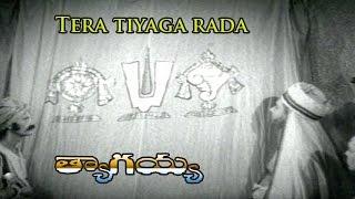Tera tiyaga rada Song from Thyagayya Telugu Movie | Chittor V.Nagaiah | Hemalatha Devi