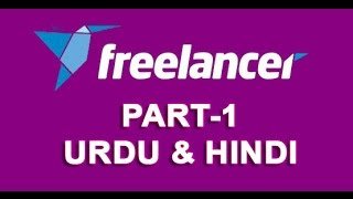 How to Earn Money With Freelancer.com Urdu/Hindi Tutorial (Part1)