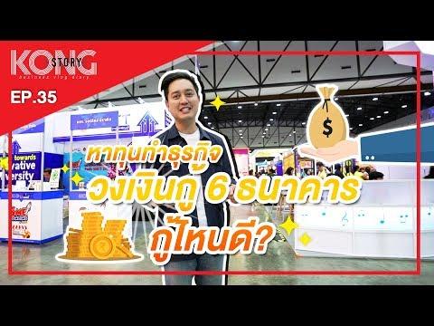 KONG Story EP. 35 หาทุนทำธุรกิจ วงเงินกู้6ธนาคาร กู้ไหนดี?
