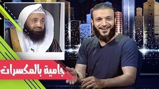 عبدالله الشريف | حلقة 8 | جامية بالمكسرات | الموسم الثاني