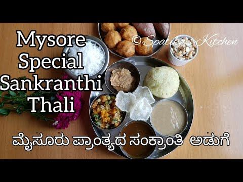 ಮೈಸೂರು ಪ್ರಾಂತ್ಯದ ಸಂಕ್ರಾಂತಿ ಅಡುಗೆ | Mysore special Sankranthi Thali