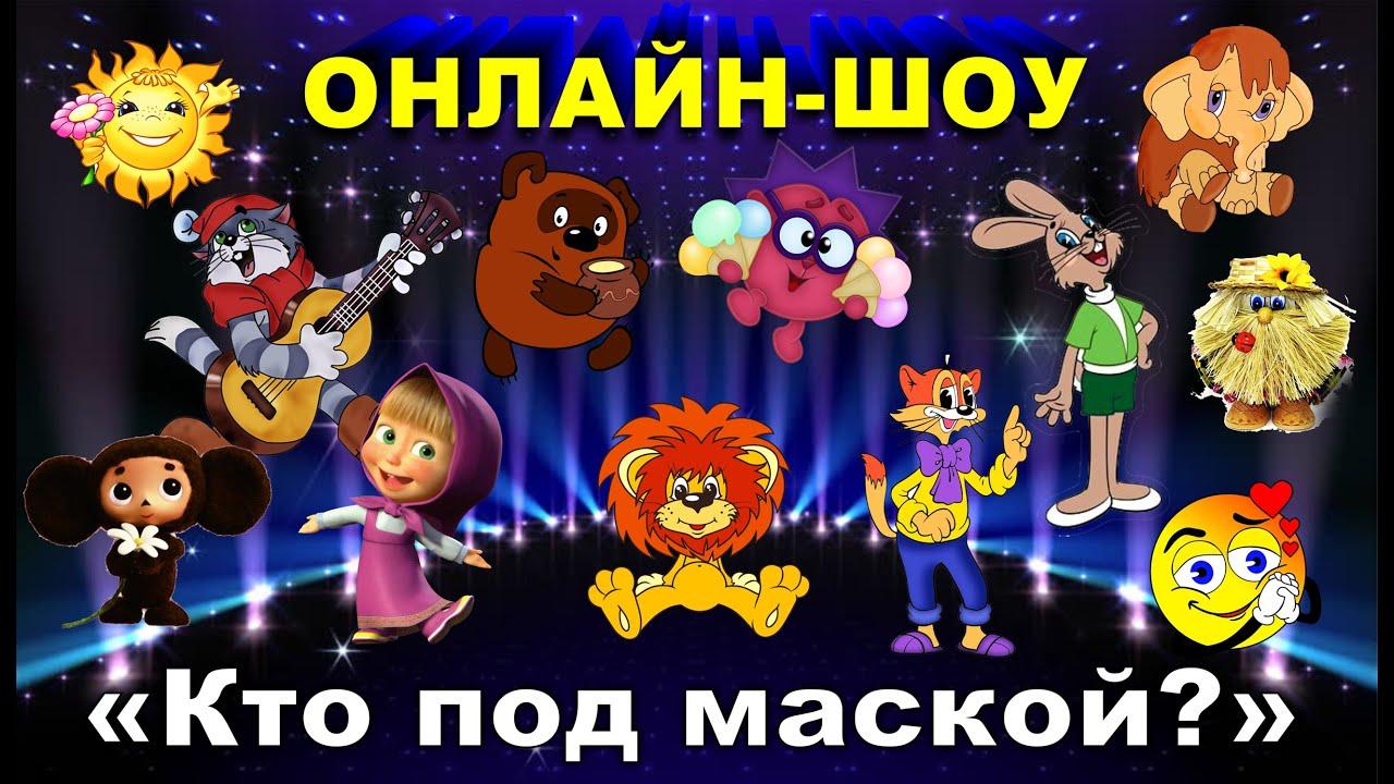 Онлайн-шоу Благовещенск - Санья. 11 выпуск