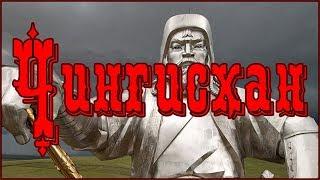 История Чингисхана кратко – биография, жизнь, семья.
