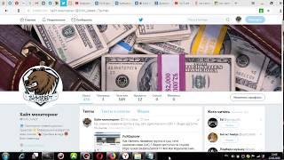 твиттер Twitter, Щебет как изменить имя и профиль урок FoxExplorer