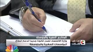 عين على الامارات / وزارة الاقتصاد تصدر قانونا لدعم المؤسسات الصغيرة والمتوسطة