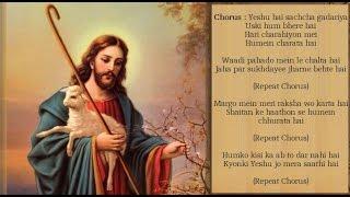 Yeshu Hai Sachha Gadariya Hindi Worship Hymn