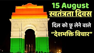 INDEPENDENCE DAY QUOTES in Hindi ।15 August 2020 Independence Day Shayari, Status, Thoughts Hindi