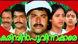karimbinpoovinakkare   malayalam full movie   mammootty mohanlal