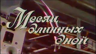 Месяц длинных дней. 1 часть (1979). Фильм-спектакль, драма