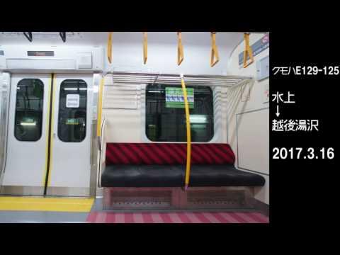 【国境越え】上越線E129系走行音 水上 - 越後湯沢  2017.3.16