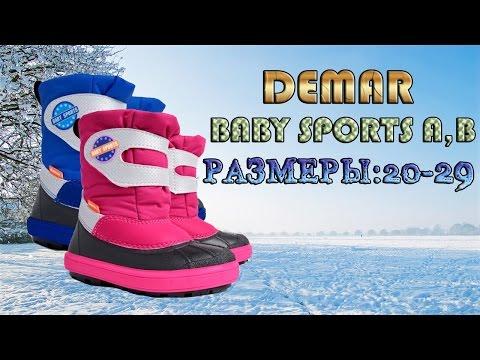 Детские зимние сапоги Demar Baby Sports A,Bиз YouTube · С высокой четкостью · Длительность: 2 мин31 с  · Просмотры: более 1.000 · отправлено: 05.09.2016 · кем отправлено: Stepiko офіційний канал