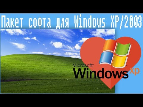Пакет софта для Windows XP/2003