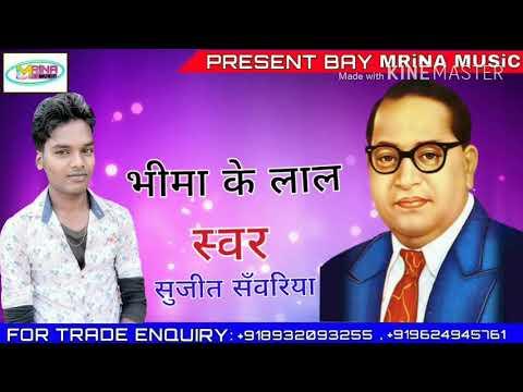 Bhima Ke Laal 2018 Ka Hit Song Sujit Sanwariya Ek Baar Jarur Sune