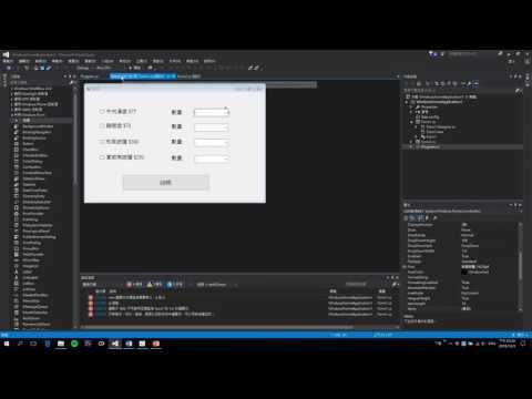 [教學]如何利用Visual Studio製作一個簡易的點餐系統