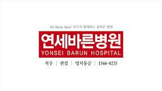 [연세바른병원] 바른봉사단 지역 봉사활동