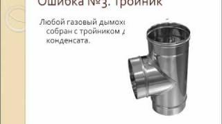 видео Расчет диаметра и высоты трубы дымохода для газового котла