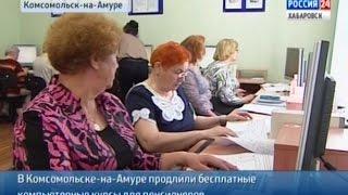 Вести-Хабаровск. Обучение пенсионеров компьютерной грамотности в Комсомольске-на-Амуре