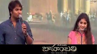 Nachave Nizam Pori Song Performance At Baahubali Audio Launch - Prabhas, SS Rajamouli