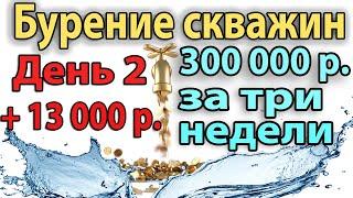 Бурение Скважин На Воду. День 2. +13000 рублей прибыли.(, 2015-05-20T14:46:12.000Z)
