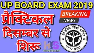 UP Board Exam Practical Date 2019   Date Sheet, Scheme, time table Class 10 & 12th Latest News Today