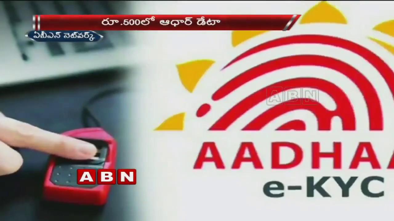 Sting Operation Reveals Aadhaar Number And Data On Sale For Rs 500 | ABN  Telugu