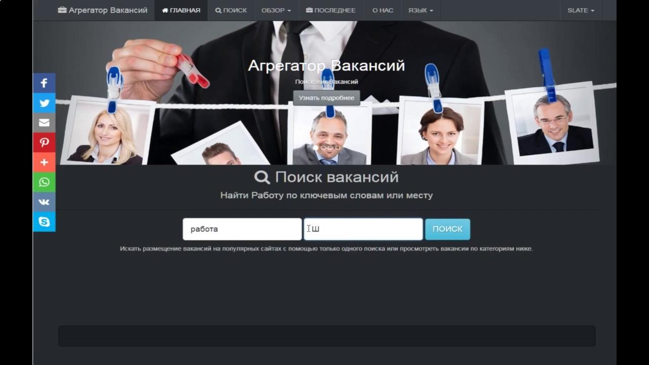 Смоленск вакансии удаленная работа списки сайтов фриланса