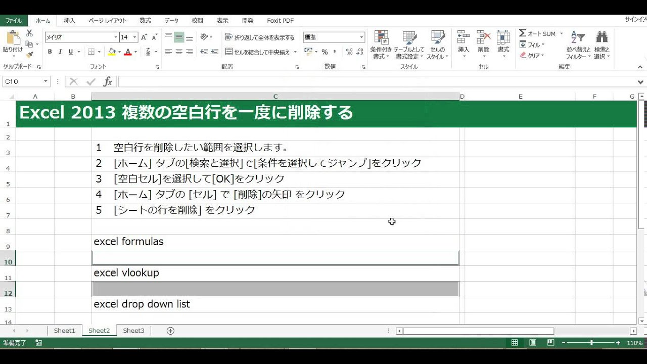 Excel 2013 複数の空白行を一度に削除する Youtube