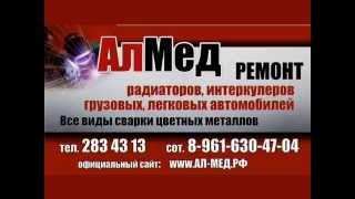 Nijniy ichida radiatorga ta'mirlash Novgorod ALMED