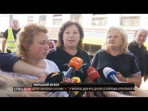 Батьки полонених моряків прибули потягом з Москви до Києва