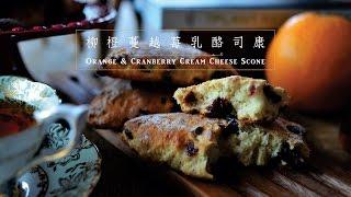 《不萊嗯的烘焙廚房》柳橙蔓越莓乳酪司康 | Orange u0026 Cranberry Cream Cheese Scone