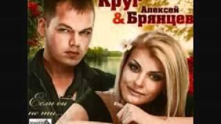Ирина Круг и Алексей Брянцев   Просто ты одна  1