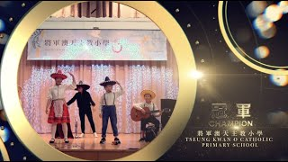 Publication Date: 2021-06-01 | Video Title: 《第十九屆全港小學英文民歌組合歌唱比賽》| 冠軍 將軍澳天主