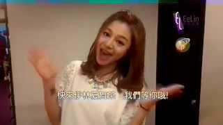 郭曉曉-伊林夏舞茶宣傳影片