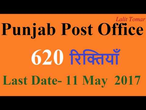 PUNJAB POST OFFICE NEW Vacancy, ਪੰਜਾਬ ਪੋਸਟ ਆਫ਼ਿਸ NEW ਅਸਾਮੀ