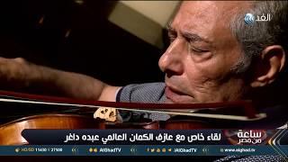 يبهر محمد المغربي.. عبده داغر يتنقل ببراعة بين مقامات الموسيقى العربية