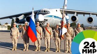 Из Сирии с победой: как встречают российских военных - МИР 24